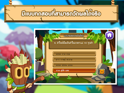สนุกกับมาตราแม่ กก Free screenshot 8