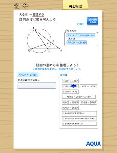 円と相似 さわってうごく数学「AQUAアクア」 screenshot 0