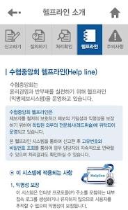 수협중앙회 헬프라인 screenshot 1