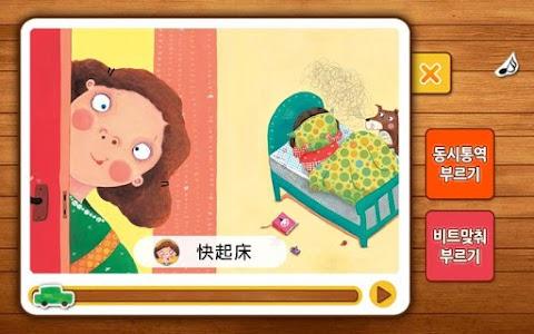 수퍼맘 박현영의 말문이 빵 터지는 세 마디 중국어 1권 screenshot 3