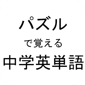 Junior high school English words in the puzzle APK latest
