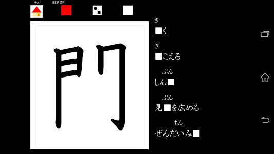 2年漢字テスト(東書) screenshot 6