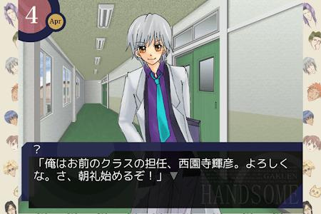 学園ハンサム 無料版 screenshot 2
