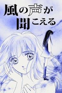 恐怖漫画山本まゆり学園ホラーコミック選Vol.1 screenshot 4