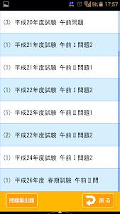 傾向と対策 情報セキュリティスペシャリスト試験 screenshot 6