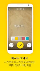 에그샷 for Kakao screenshot 2