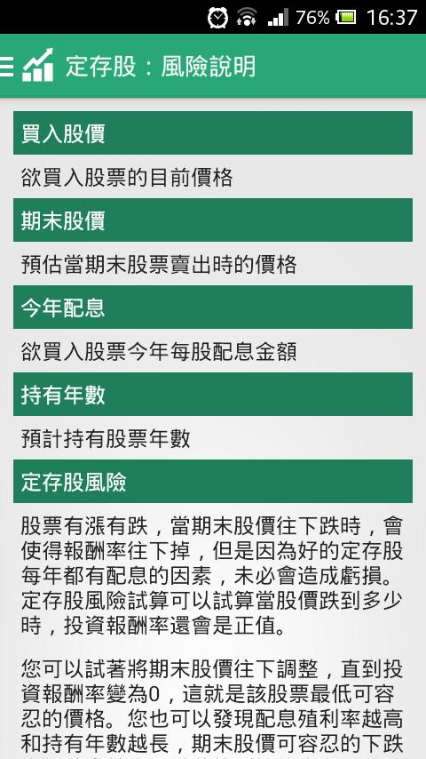 定存股:合理價與風險試算 - Android Apps on Google Play