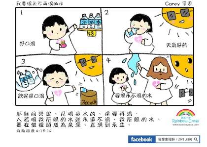 漫畫聖經 試看繁體中文 comic bible trial screenshot 13