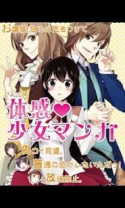 体感♥少女漫画(無料漫画) screenshot 5