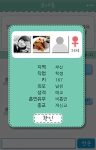조아조아 소개팅 (Made by team 밤비) screenshot 5