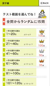 学研『高校入試ランク順 中学漢字・語句・文法1100』 screenshot 7