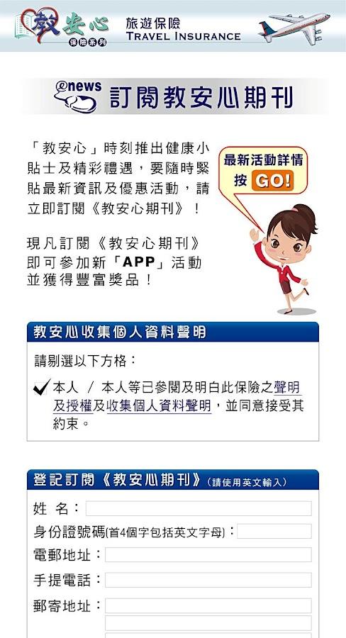 教安心 - Android Apps on Google Play