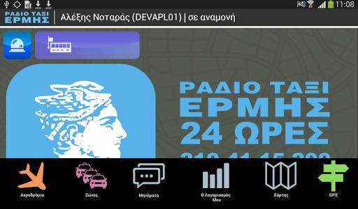 Ermis Driver screenshot 1