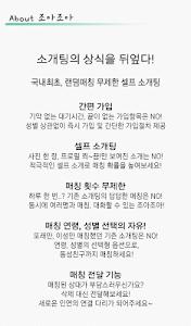 조아조아 소개팅 (Made by team 밤비) screenshot 1