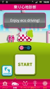 TOKYO SMART DRIVER 乗り心地診断 screenshot 2