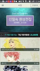 신일숙 환상전집 screenshot 1
