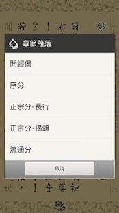 普門品(唱誦) - Google Play Android 應用程式