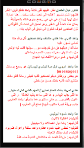 نكت مغربية جديدة 2015 screenshot 1