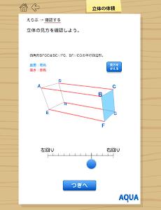 立体の体積 さわってうごく数学「AQUAアクア」 screenshot 2