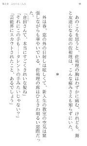Kanon ~彼女たちの見解~ screenshot 2
