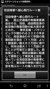 ニューススピーカーNewsSpeaker音声合成連続読み上げ screenshot 5