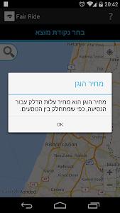 FairRide - טרמפ הוגן screenshot 0