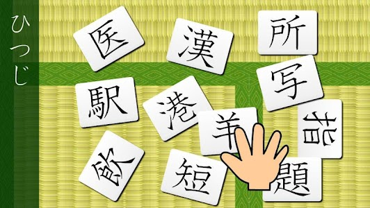 Japanese-kanji3 screenshot 2