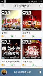 中国广播 screenshot 4