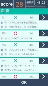 センター試験過去問 世界史B screenshot 2