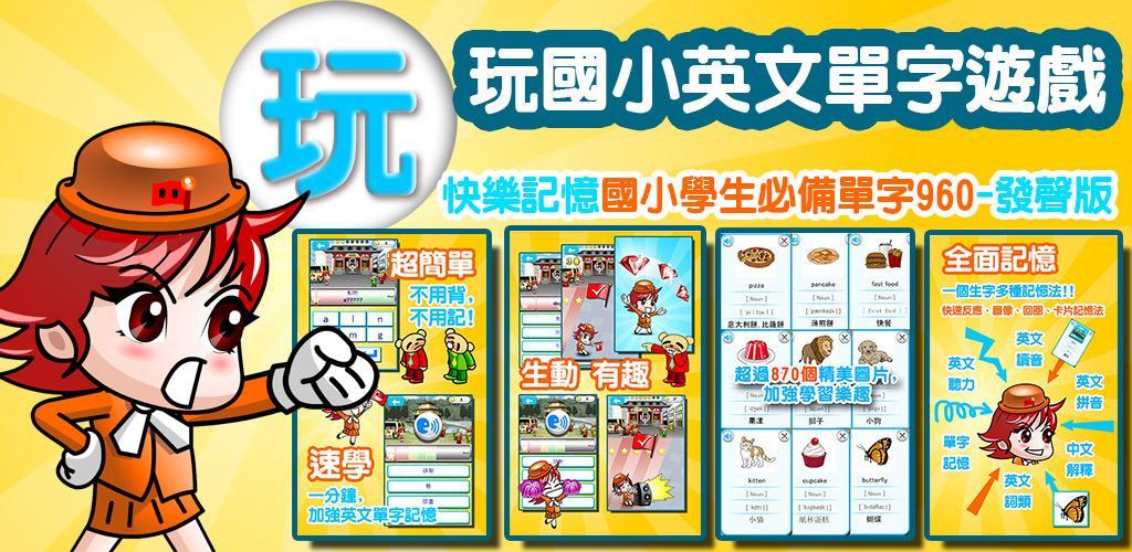 Scaricare 玩國小英文單字遊戲:快樂記憶國小學生必備單字960 2.0.9 Apk - air.com.dashbunny.twprimaryenglish APK gratuito
