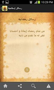 رسائل اسلامية screenshot 2