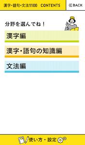 学研『高校入試ランク順 中学漢字・語句・文法1100』 screenshot 0