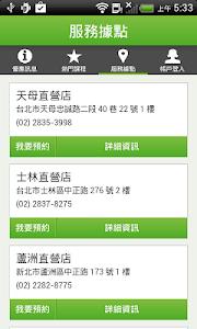 樂活SPA screenshot 4
