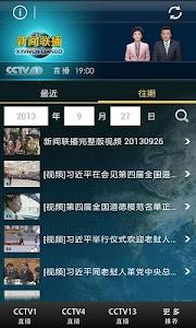 新闻联播 screenshot 2
