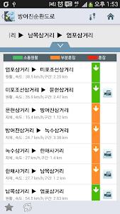 울산교통정보 screenshot 2