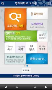 명지대도서관 screenshot 2