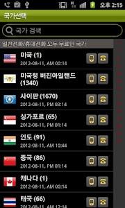 태국무료국제전화-싸왓디(สวัสดี) screenshot 2