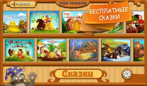 Детские сказки бесплатно screenshot 8