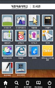 계원예술대학교 도서관 screenshot 0