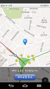 정관콜 승객용 - 안심귀가택시, 콜센터통합 screenshot 5