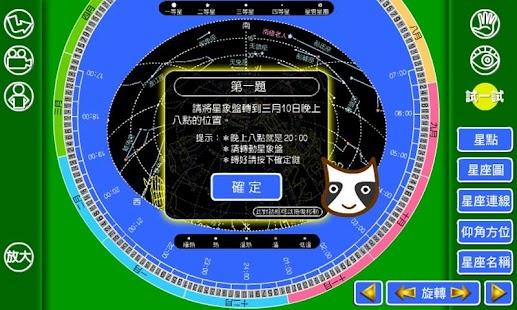數位星象盤