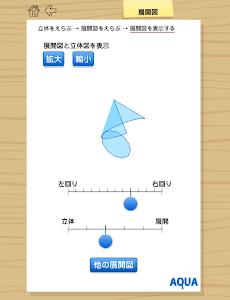 展開図 さわってうごく数学「AQUAアクア」 screenshot 9