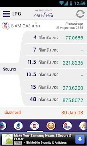 Oil price update ราคา น้ำมัน screenshot 3