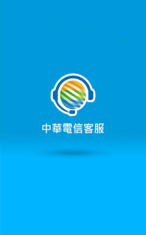 中華電信客服 - Android Apps on Google Play