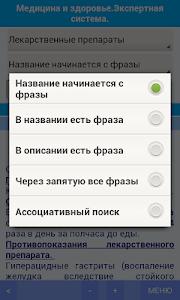 Медицина. Экспертная система. screenshot 3