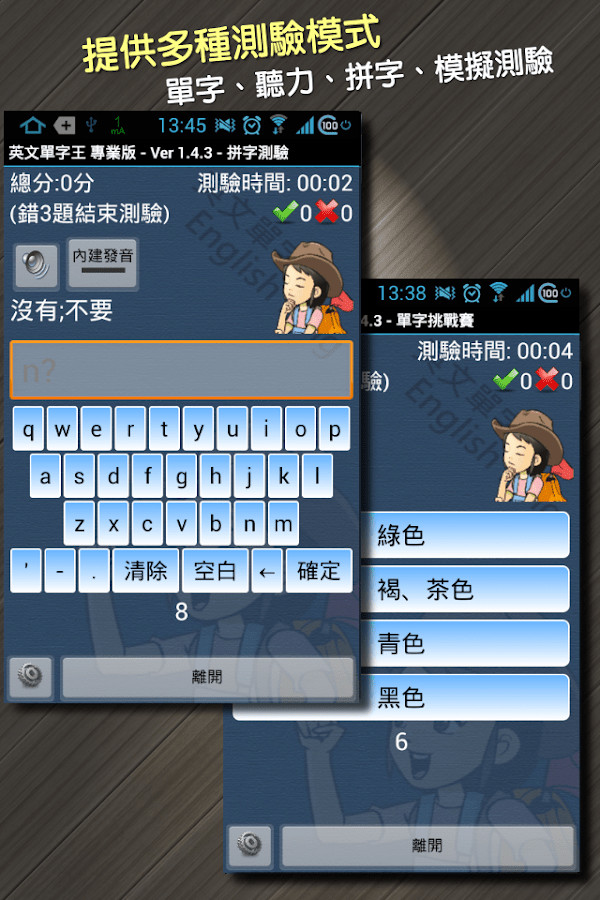 背單字 - 英文單字王2 EngKing - Android Apps on Google Play