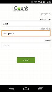 iCount screenshot 0