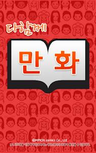 다함께만화 - 무료만화 (순정/코믹/로맨스/애니) screenshot 0