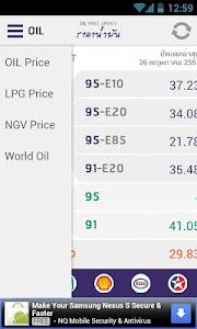 Oil price update ราคา น้ำมัน screenshot 2