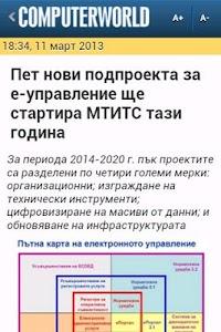 Computerworld Bulgaria screenshot 2